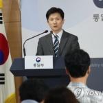 """통일부 """"북한, 금강산 시설 철거 통지…창의적 해법 마련할 것"""""""