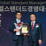 기아차 '지속가능경영보고서', 글로벌스탠더드경영대상 1위 수상