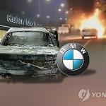리콜 완료한 BMW서도 화재…이틀새 3건 발생
