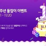 기아차, 모바일앱 'KIA VIK' 출시 1주년 기념 이벤트 실시