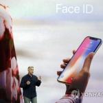 아이폰도 페이스 아이디 보안 '뚫려'… 닮은 얼굴까지 '통과'