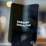 삼성, 중국서 폴더블 스마트폰 '갤럭시 폴드' 출시