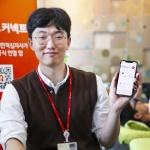 SKT, 대한적십자사와 헌혈앱 '레드커넥트' 출시