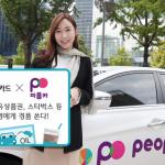 하나카드, 서울시 나눔카 '피플카'와 경품 행사 진행