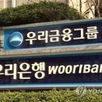 우리금융, 고객 정보보호 강화 표준정책 수립