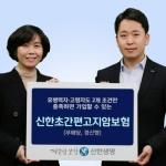 신한생명, '신한 초간편 고지 암보험' 출시
