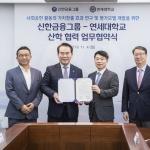 신한금융-연세대학교, 사회공헌 모델개발 업무협약