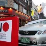 불매운동에 일본차 10월 판매량 58% 감소…벤츠는 月 최다 판매 경신