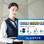 광주은행, '오픈뱅킹 사전예약' 이벤트 실시
