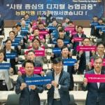 NH농협금융, '디지털전환 추진전략 보고회' 개최