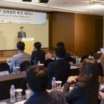 한국수출입은행, KSP 경제협력 촉진 회의 개최