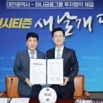 하나금융그룹, 대전시티즌 인수…금융사 첫 프로축구단 탄생
