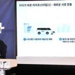 """'타다' 박재욱 대표, """"불법영업 문제 삼기보다 법 개정이 더 시급"""""""