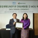 DB손해보험-유엔환경계획, '지속가능·녹색성장' 업무협약