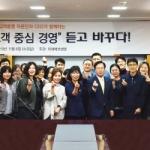 미래에셋생명, '고객동맹 자문단' 간담회 개최
