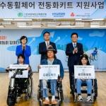 현대차그룹, 장애인에게 '전동화키트' 지원