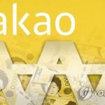 카카오, 3분기 영업익 591억…전년비 93%↑