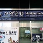 신한은행, 전문분야 맞춤형 수시채용 실시