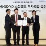 산업은행-SK, '소셜 벤처 유니콘' 키운다