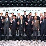 KT, 현대중공업그룹과 스마트팩토리 고도화…제조업 혁신 주도