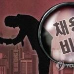 지역조합 채용비리 1040건…'임원 자녀·특정지역 출신'