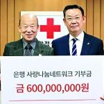 김태영 은행연합회장, 기부금 6억원 전달