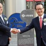 신한생명, '명예의 전당 헌정비 제막식' 진행