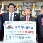 KMI한국의학연구소, 12년째 사랑의 연탄 지원 사업…올해 원주시에 1만장 전달