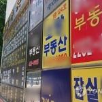 부동산 과열에 허위매물도 급증…인천 송도 '최다'