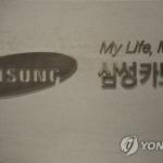 삼성카드, 3분기 영업익 908억원…전년비 12.5%↑