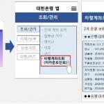 주거래은행 앱으로 모든 계좌 조회…'계좌통합관리 서비스'