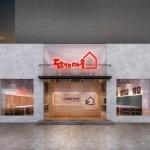 제너시스BBQ, 토종닭 숯불구이 전문점 '닭익는마을' 리뉴얼