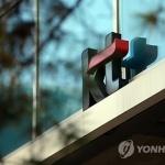 KT, 3분기 영업익 3125억…전년비 15.4%↓