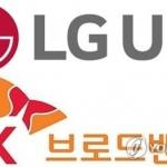 공정위, LG유플+CJ헬로·SKB+티브로드 M&A 조건부 승인