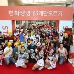 한화생명, 1251계단 오르는 '63계단오르기' 대회 개최