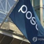 포스코 사외이사, 싱가포르 해외 기관 투자자 IR 개최