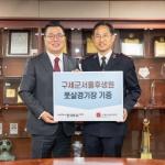 정일문 한국투자증권 사장, 구세군서울후생원 풋살경기장 기증
