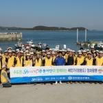 Sh수협은행, 인천 삼목항 인근 방조제서 해안정화활동