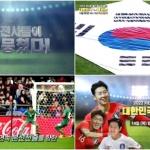 '한국 vs 레바논' 월드컵 2차 예선 생중계
