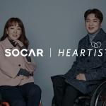 삼성물산 패션, 하티스트와 쏘카 지체장애인날 맞이 공동 이벤트 진행