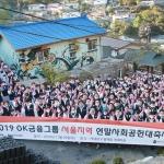 OK금융그룹, 서울 홍제동에 연탄 2만장 지원