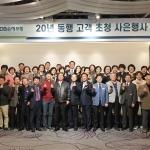 DB손해보험, 20년 동행 고객 초청행사 개최