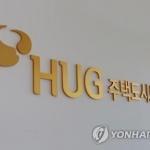 "HUG ""공사 보증 사칭 허위광고 주의"""