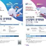 SBI저축은행, 2019 대졸신입·신입텔러 공개채용