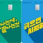 KB국민카드, 밀레니얼 세대 위한 '청춘대로 싱글 레터링 카드' 출시