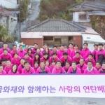 흥국화재, 서울 홍제동 개미마을서 '사랑의 연탄 나눔'