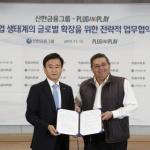 신한금융-플러그앤플레이, 스타트업 글로벌 확장 업무협약