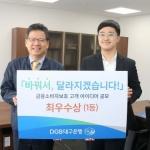 DGB대구은행, '금융소비자보호 고객 아이디어 공모' 시상