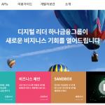 [증권가, 플랫폼 진검승부] ①하나금융투자, 관계사 총출동...'오픈 API'