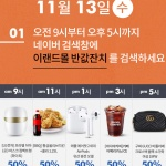 이랜드몰, 13일 창립 39주년 기념 이벤트 반값잔치 진행